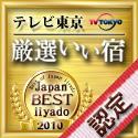 テレビ東京「厳選いい宿」参加企画