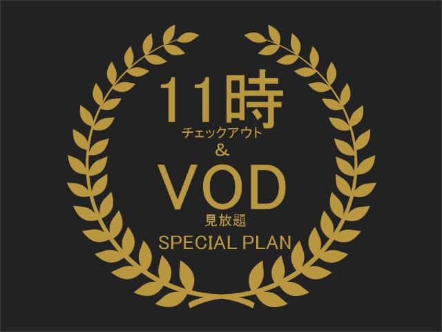 11時チェックアウト&VOD見放題