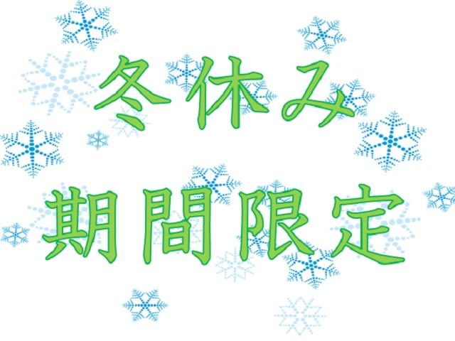 冬休み期間限定!!