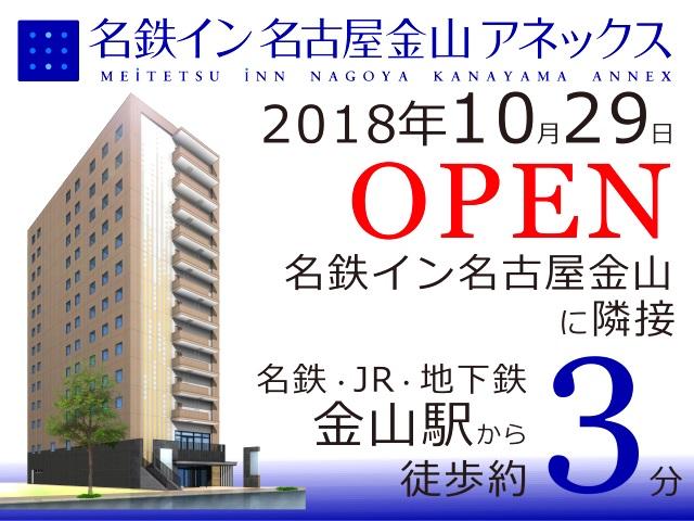 2018年10月29日に、金山駅エリアに2店舗目の名鉄イン名古屋金山アネックスがオープンします。