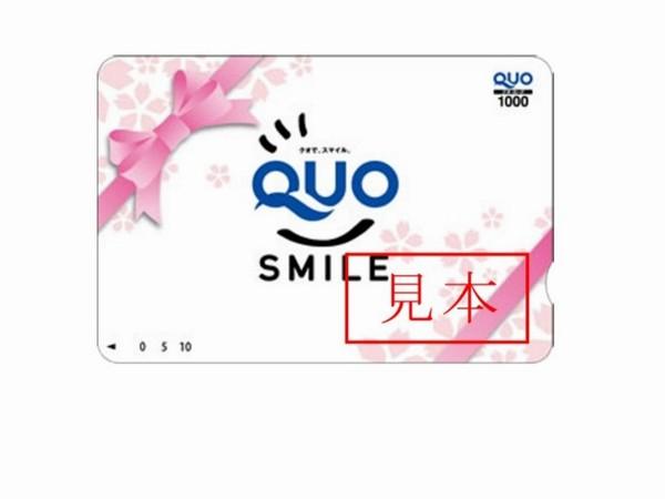 特典のQUOカード1,000円分。当ホテル近くのコンビニや書店でお使いいただけます!