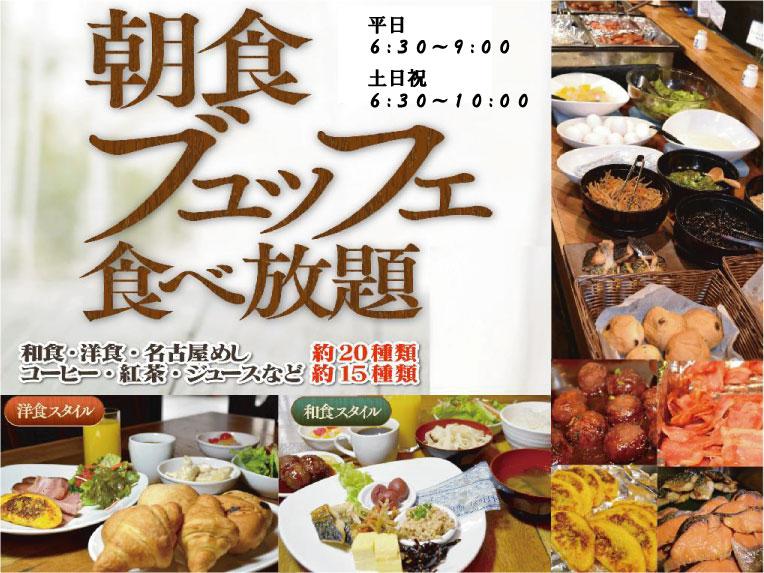 2階テナント『Hamakin』にて和洋食のモーニングビュッフェをお楽しみいただけます。