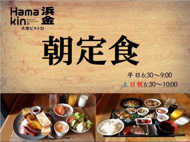2階のテナント「大衆ビストロHamakin」にて和食もしくは洋食からお選び頂く定食形式のご朝食をお楽しみいただけます。