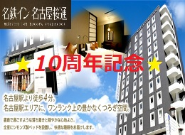 名鉄イン名古屋桜通開業10周年記念プラン。