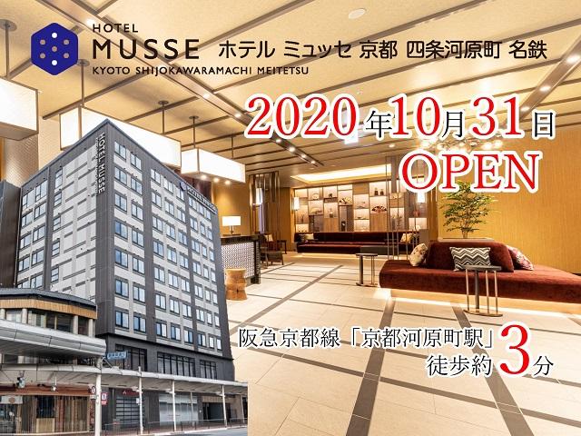 ホテルミュッセ京都四条河原町名鉄 2020年10月31日OPENです。