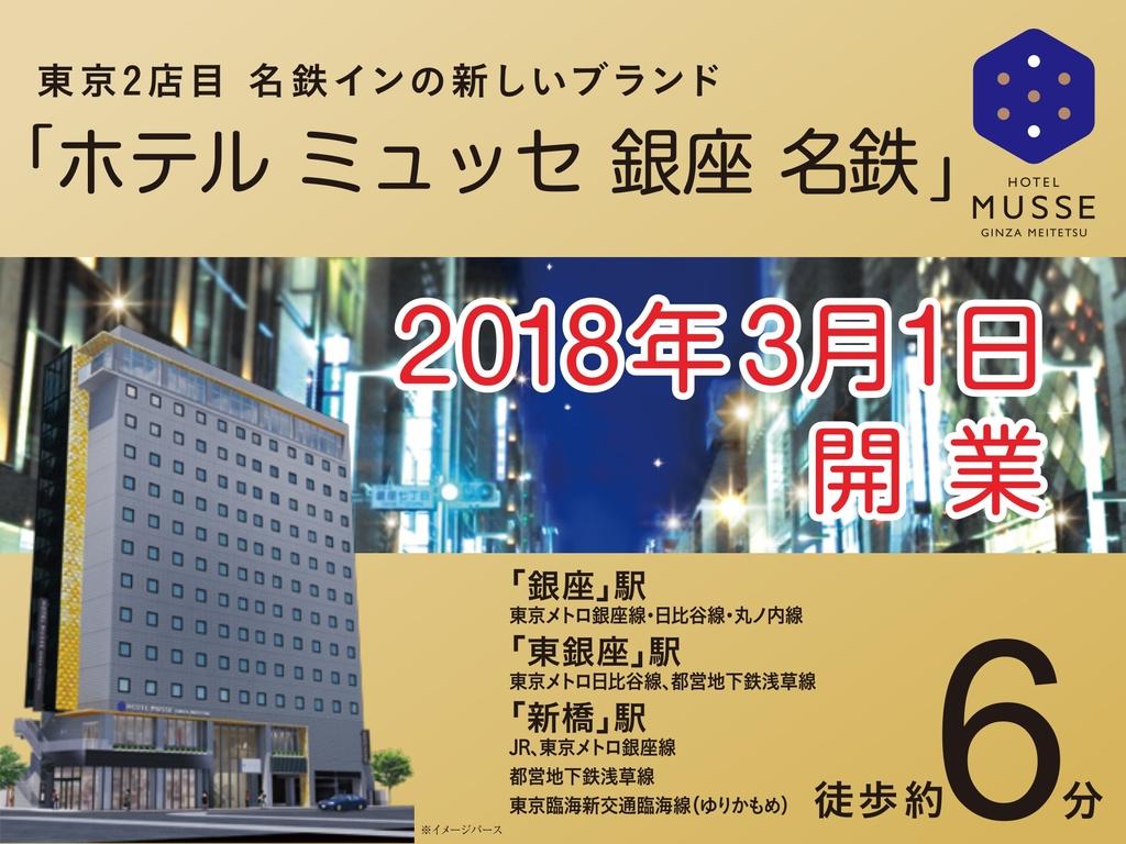 ミュッセ銀座名鉄2018年3月1日開業