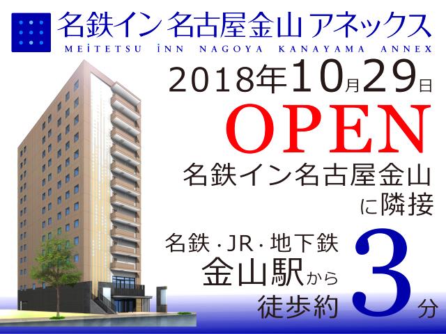 2018年10月29日オープン!『名鉄イン名古屋金山アネックス』