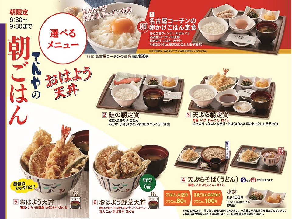 """""""天丼てんや""""の選べる朝食"""