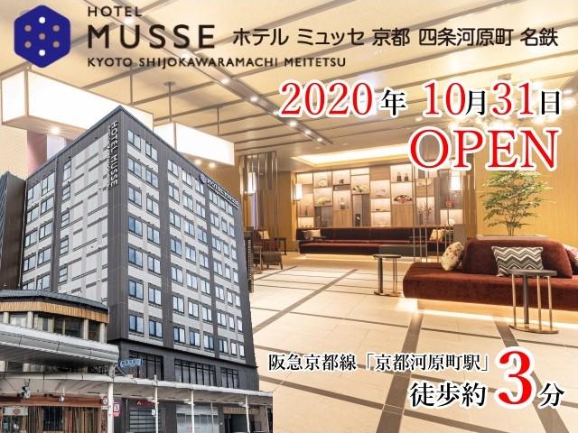京都随一の繁華街に、ホテルミュッセ京都四条河原町名鉄がオープンします。
