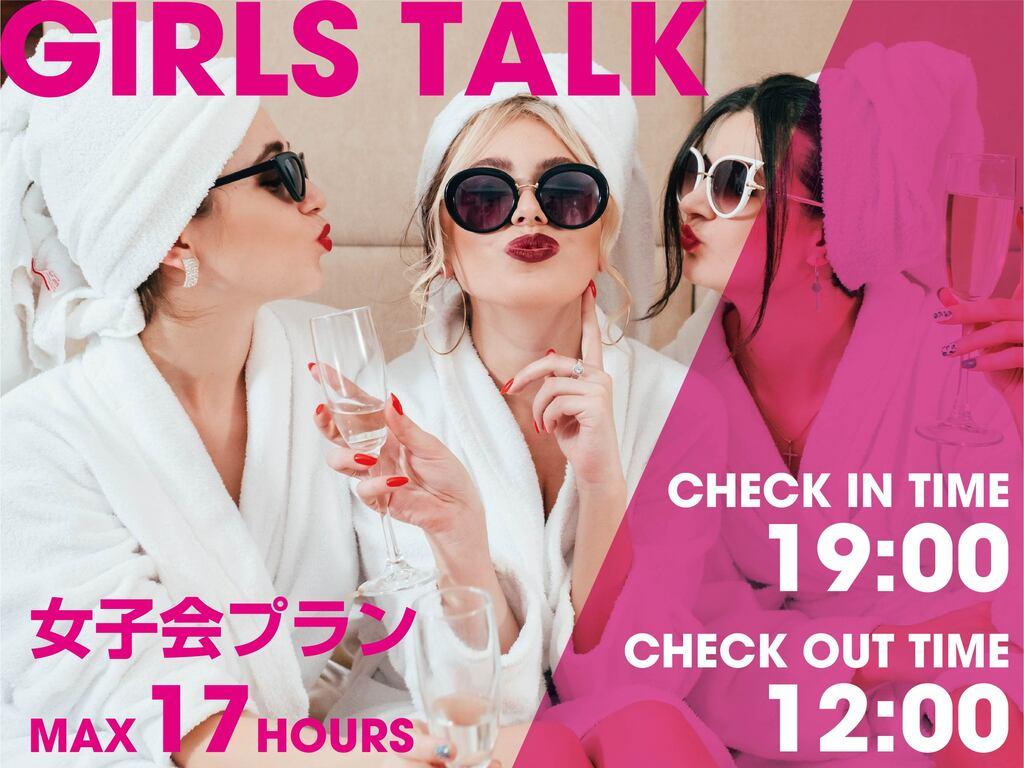 適度なアルコールでぶっちゃけトーク。お泊り女子会をおもいっきり楽しんじゃおう♪