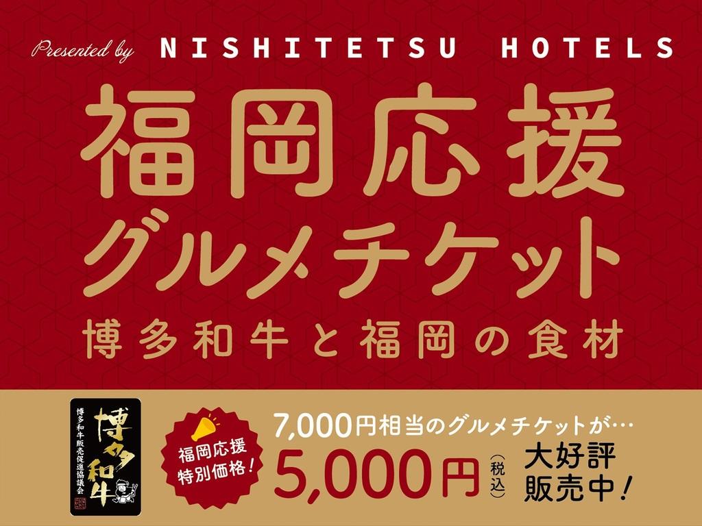 7,000円相当のグルメチケット。