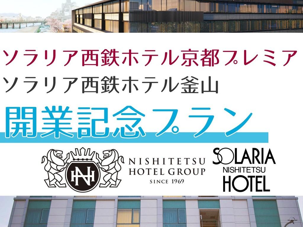 ソラリア西鉄ホテル京都プレミア&釜山  4月に2店舗OPEN