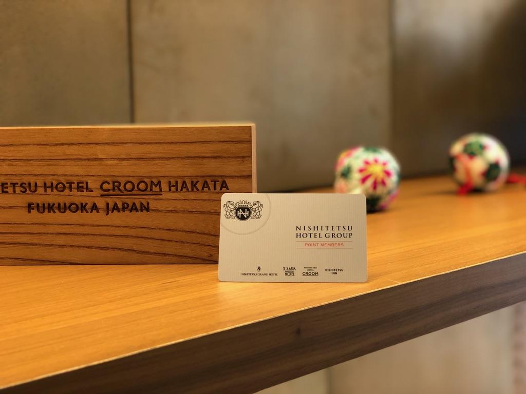 全国の西鉄ホテルでつかえる共通ポイントカード