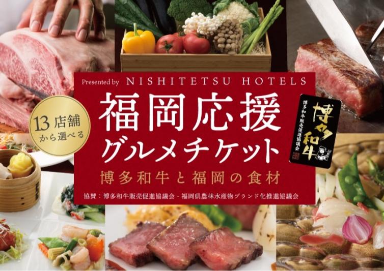 福岡応援グルメチケット!