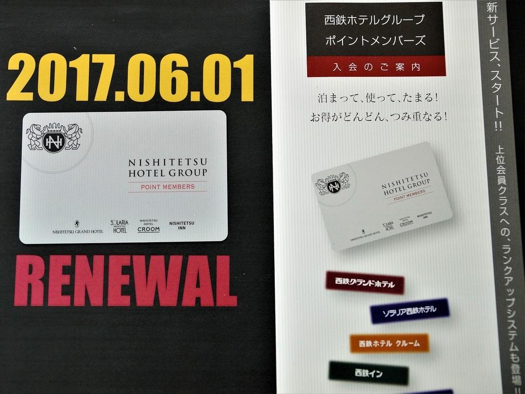 西鉄ホテルグループポイントカード