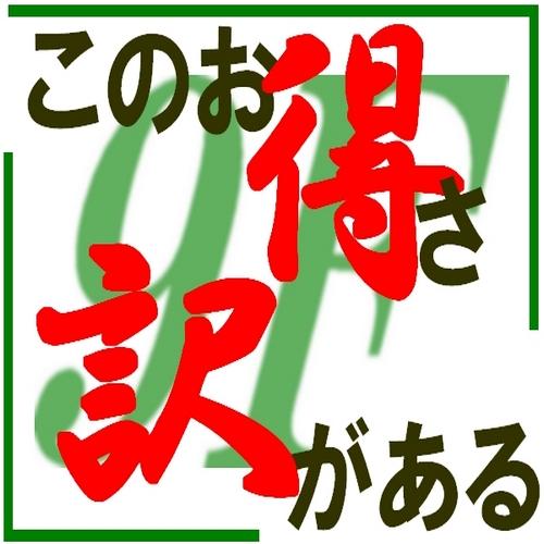わけあり【9F:大浴場フロア限定】