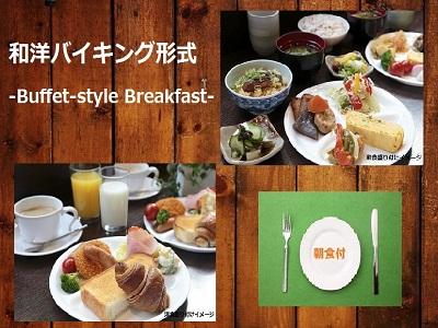 和洋バイキング形式朝食