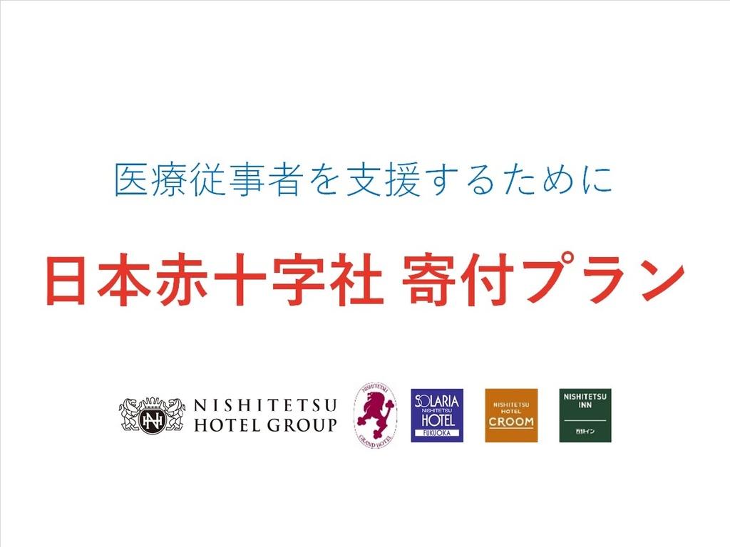 日本赤十字社 寄付プラン
