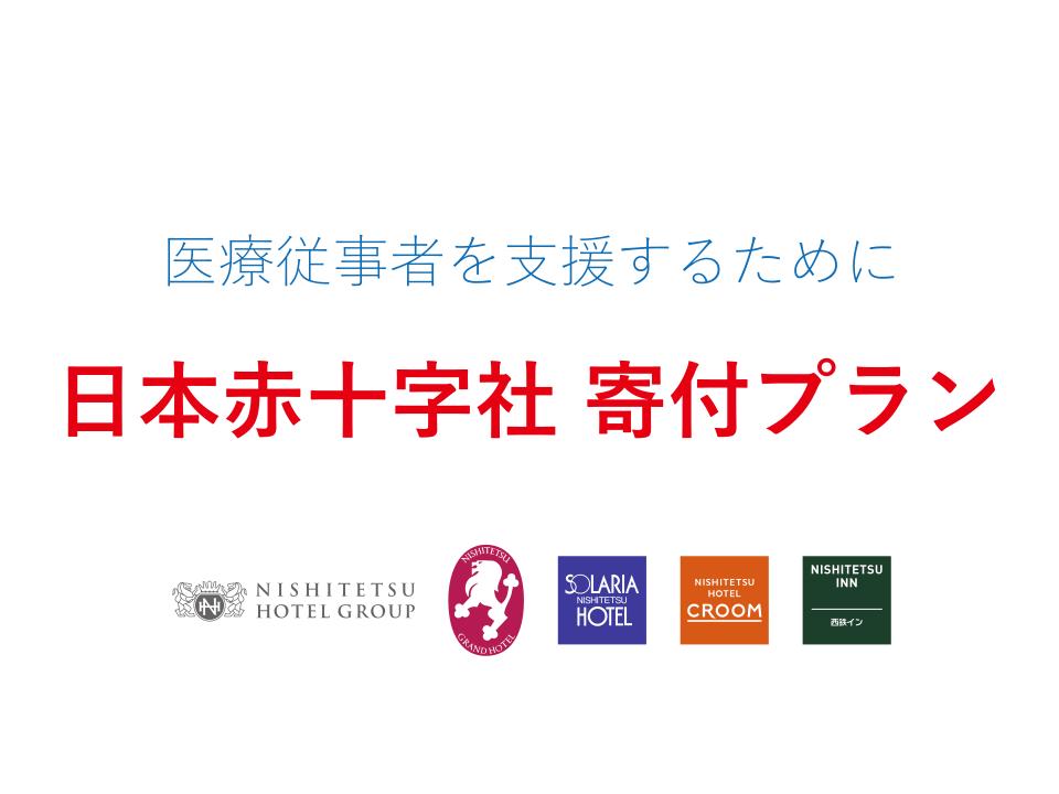 日本赤十字社へ寄付致します