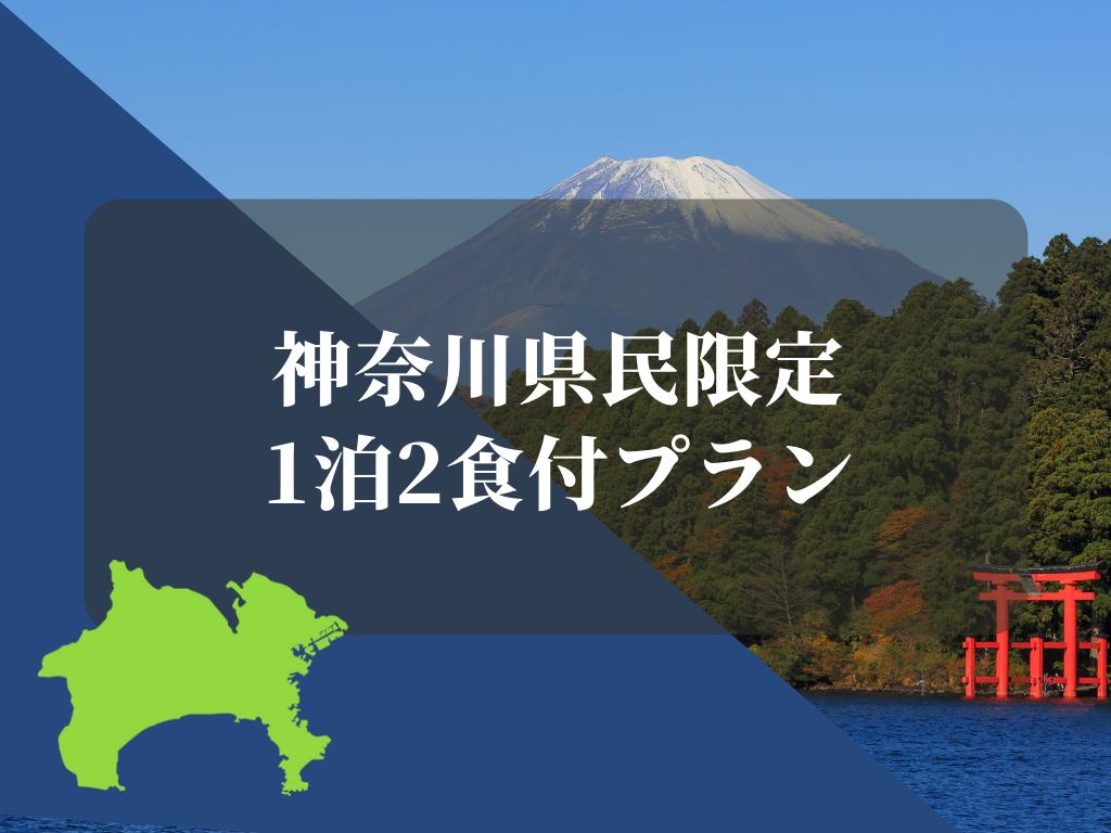 神奈川県民限定プラン