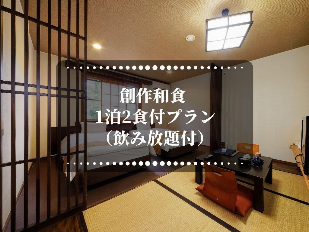 【芦ノ湖】1泊2食付標準プラン