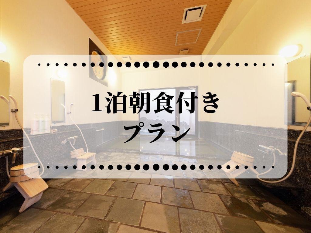 【新館】 RCプラン