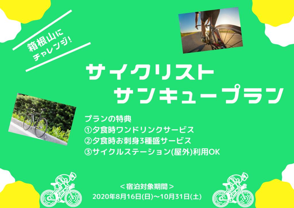 サイクリストサンキュープラン!