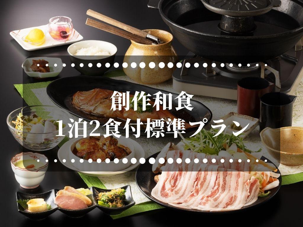 【大箱根】 1泊2食付標準プラン