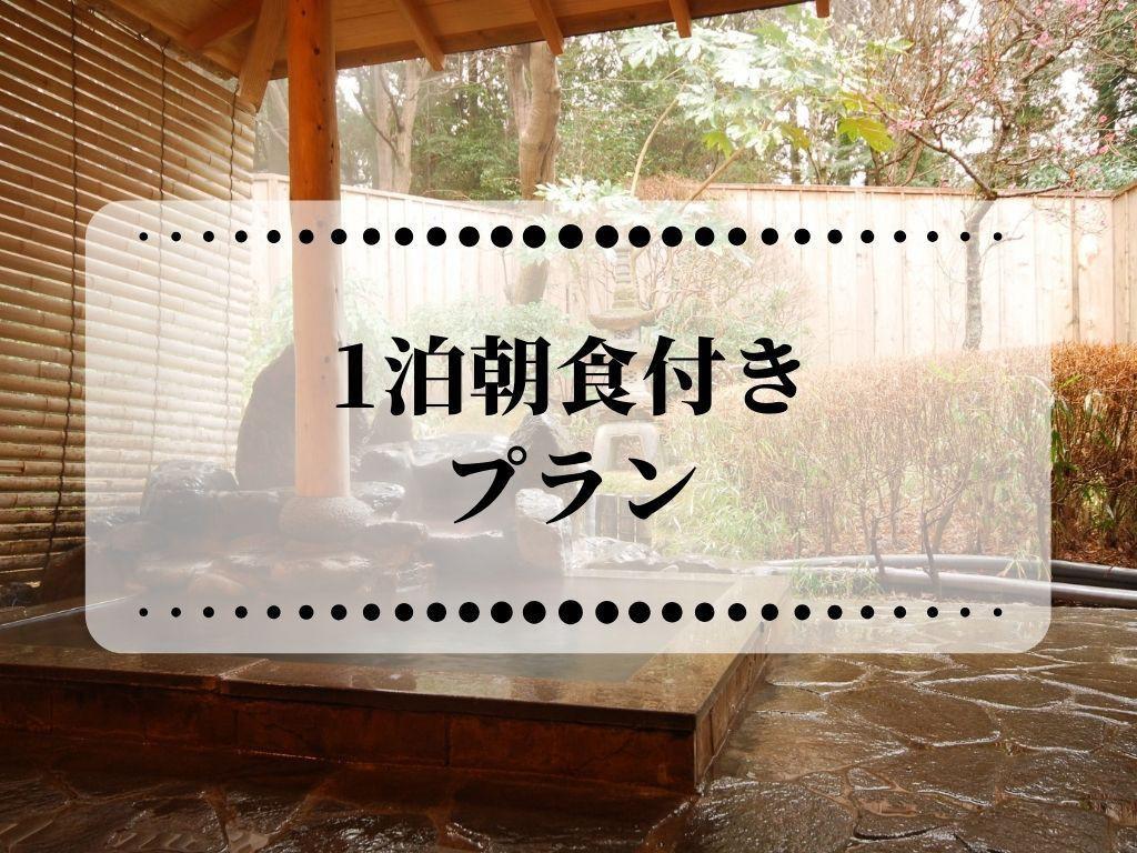 【大箱根】 RCプラン