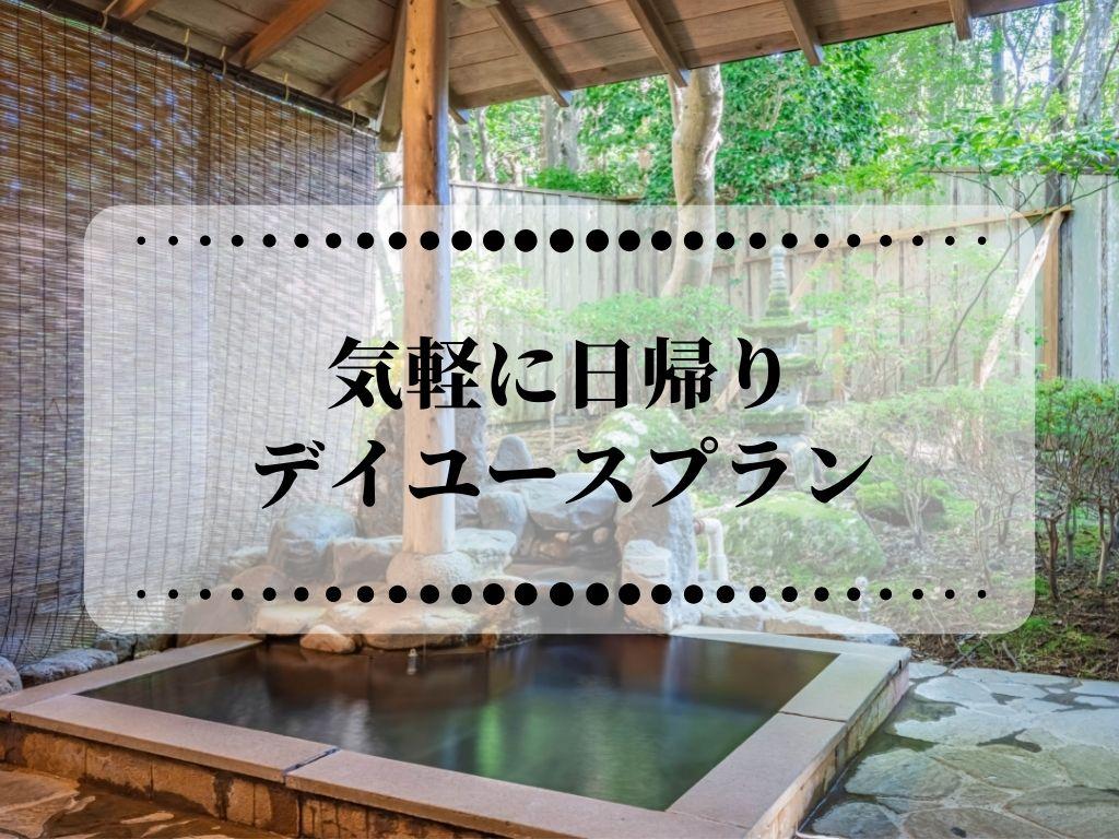 【大箱根】 デイユースプラン