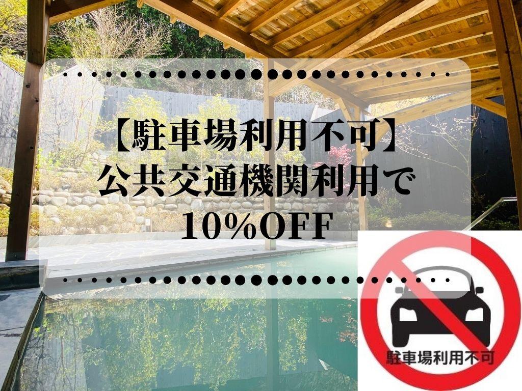 【ススキ】ノーマイカー10%プラン
