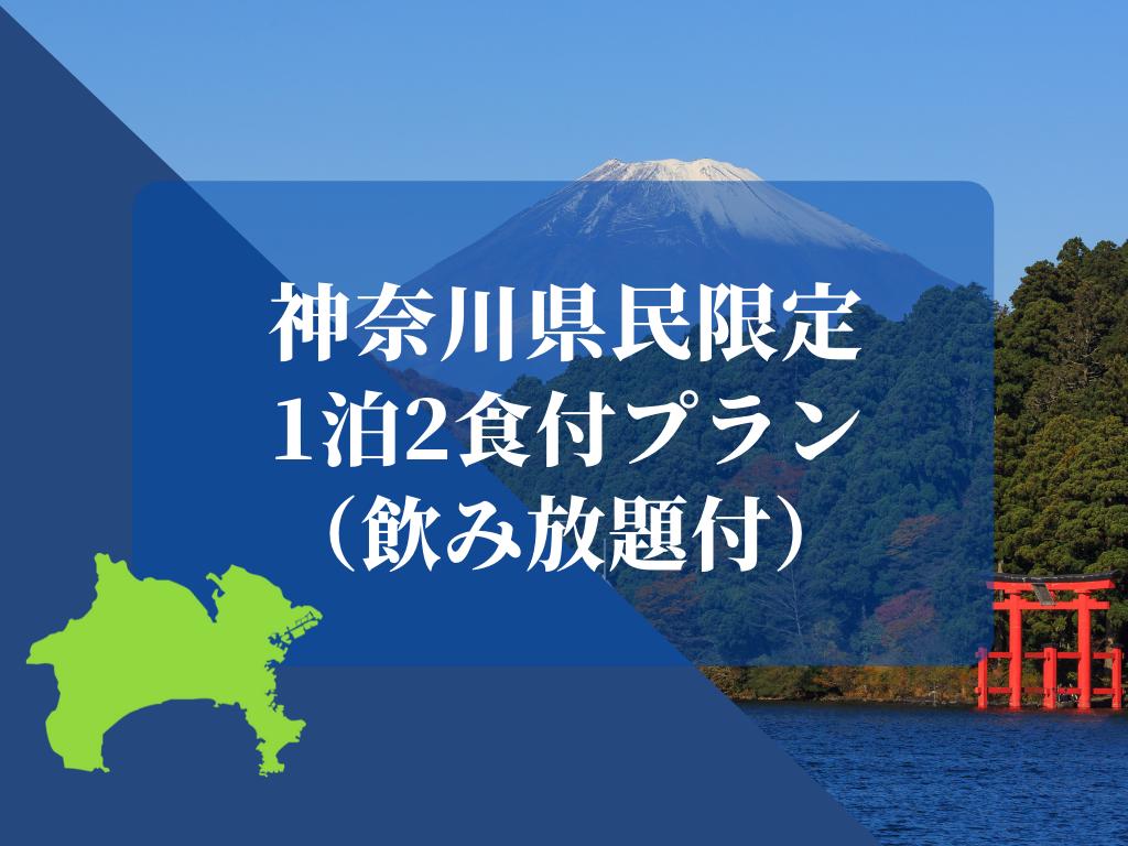 神奈川県民プラン