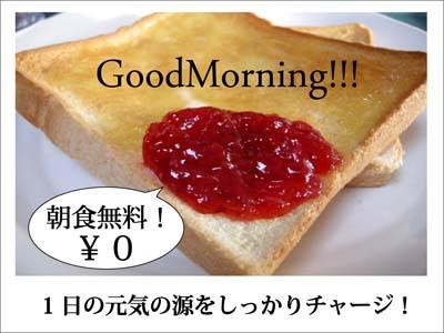 【朝食無料】7:00〜9:00まで