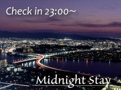 23時からのチェックイン限定!