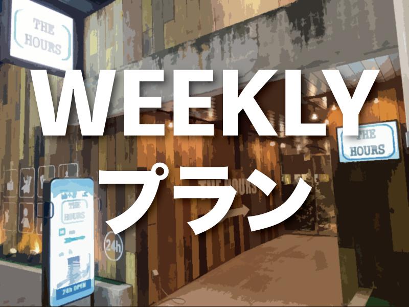 Weeklyプラン