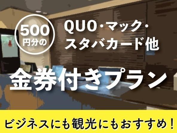 500円金券付プラン