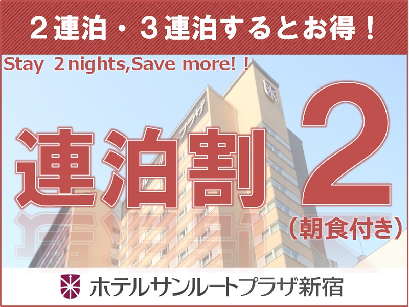 Stay 2 nights,to save more!