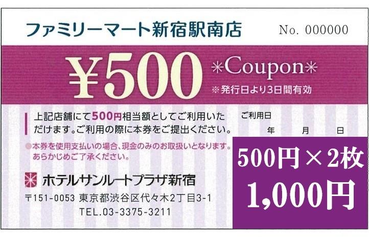 最寄りコンビニクーポン500円×2枚 1000円