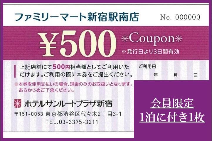 最寄りコンビニクーポン500円 会員限定
