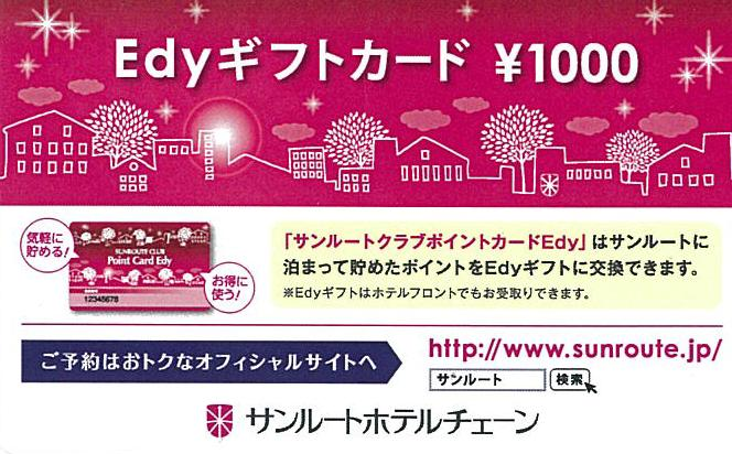 Edyギフト1000円分