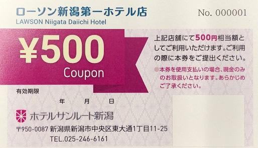 コンビニ¥500円券
