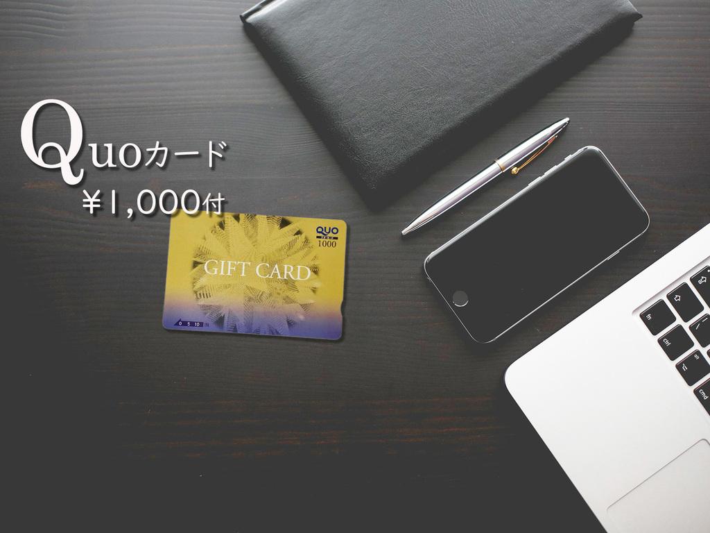 1,000円分のクオカード