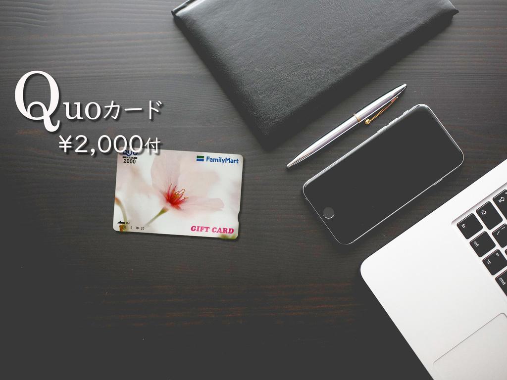 2,000円分のクオカード
