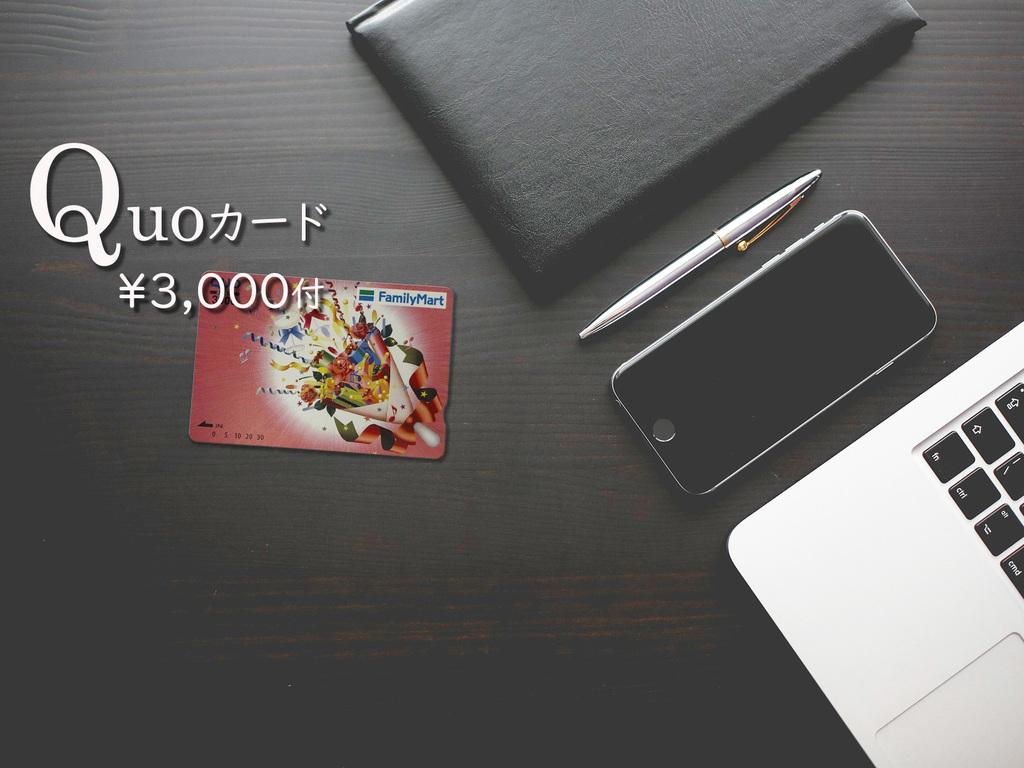 3,000円分のクオカード