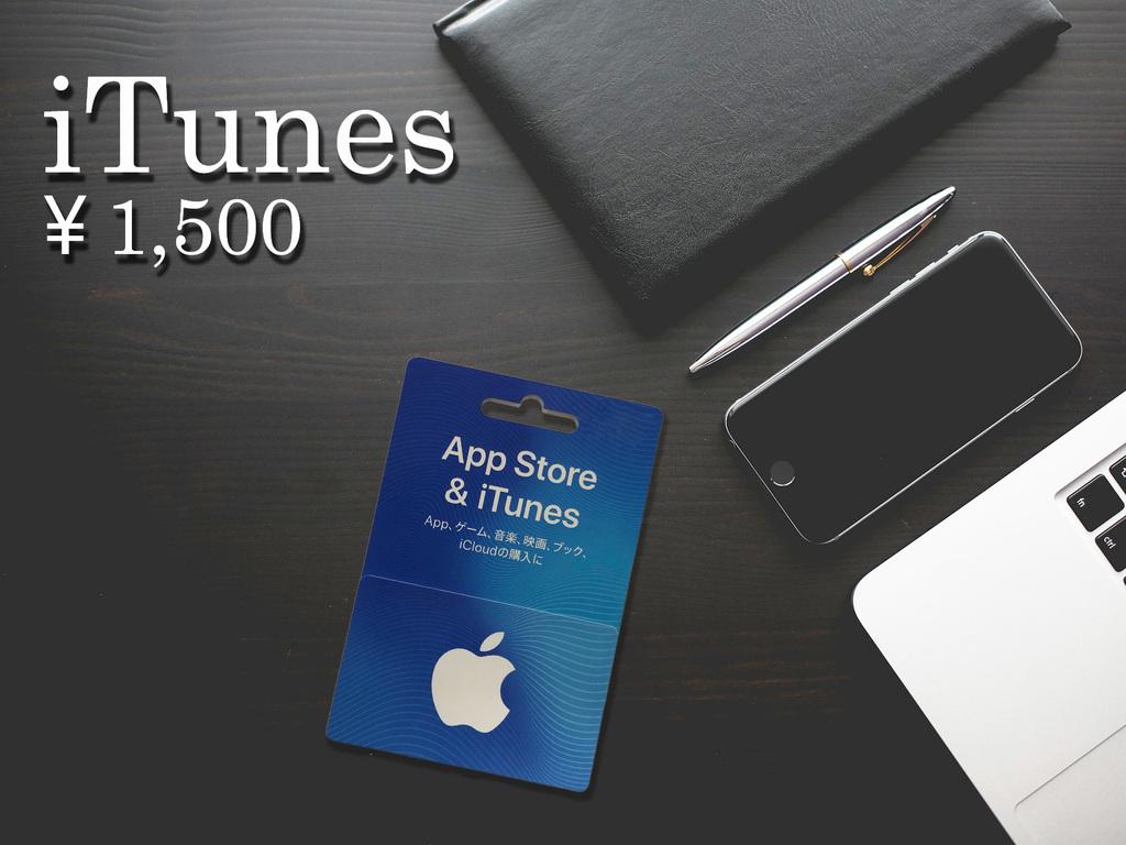 1500円分のiTunesカード