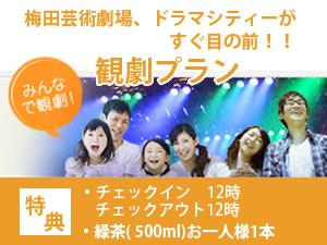 ホテルからは梅田芸術劇場・シアタードラマシティーがすぐ目の前!