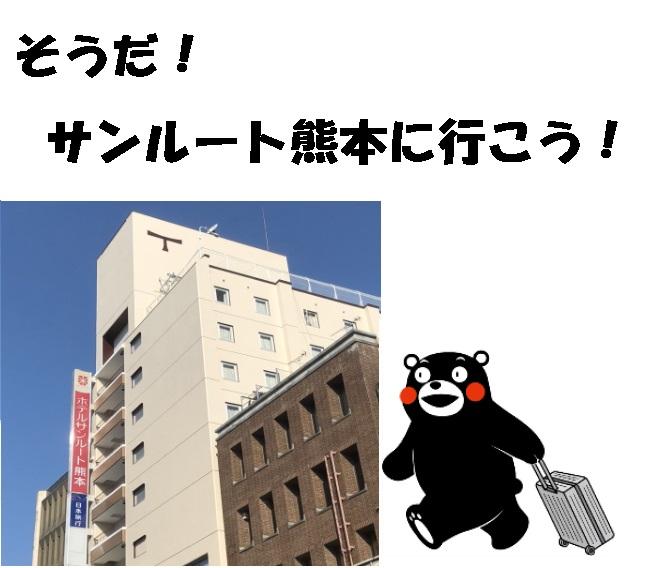 サンルート熊本は好立地!ビジネスにも観光にも便利です♪