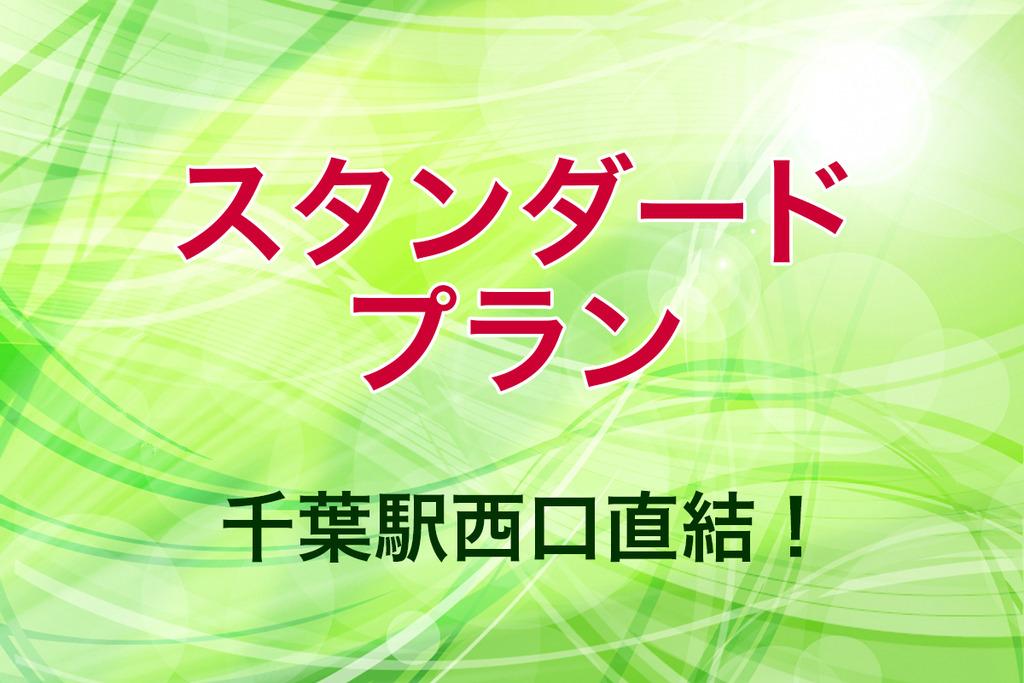 【JR千葉駅西口に直結しております】