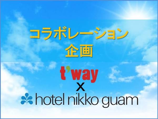 t'wayで行くホテルニッコーグアム!