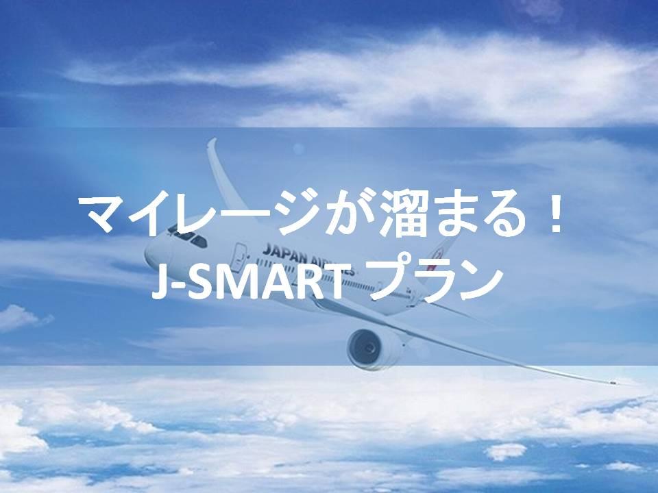 J-SMARTプラン